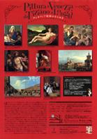 ヴェネツィア絵画のきらめきチラシ裏