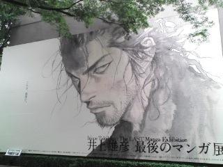 井上雄彦・最後のマンガ展