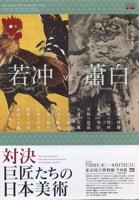 対決-巨匠たちの日本美術01