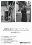 木村伊兵衛とアンリ・カルティエ=ブレッソン
