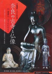 奈良の古寺と仏像展