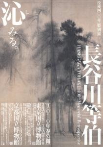 長谷川等伯展チラシ02