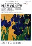 根津美術館_国宝燕子花図屏風