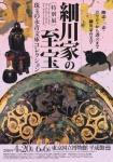 細川家の至宝展01