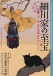 細川家の至宝展02