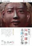 奇跡の仏像01