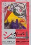 シャガール展02