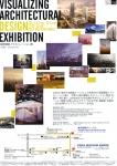 国際建築イラストレーション展