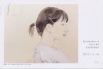 佛淵静子展2012
