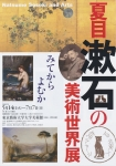 夏目漱石の美術世界展