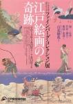 江戸絵画の奇跡