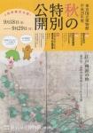 東博H25年度秋の特別公開