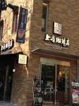 黒田記念館別館上島珈琲店