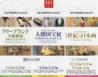 日本美術の祭典