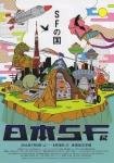 日本SF展☆SFの国