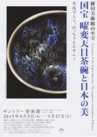 曜変天目茶碗と日本の美