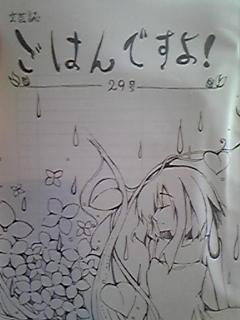 ごはんですよ!29号表紙