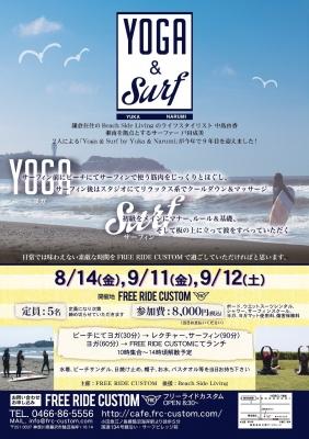 yogasurf2015