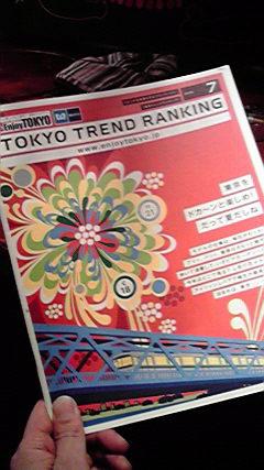 東京トレンドランキング