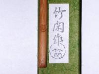 茶杓 竹閑作