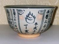 暦手 茶碗 瑞豊