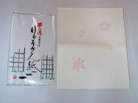 雲錦 桜紅葉
