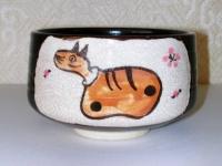 鉄釉 干支茶碗 忠  1806円