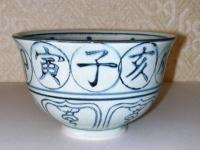 安南 十二支茶碗 瑞豊  2940円
