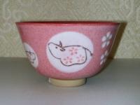 紅志野 干支茶碗 紅山  2184円