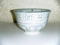 十二支茶碗 瑞豊 2940円