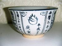 暦手茶碗 瑞豊 3150円