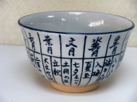 暦手茶碗 瑞豊  3360円