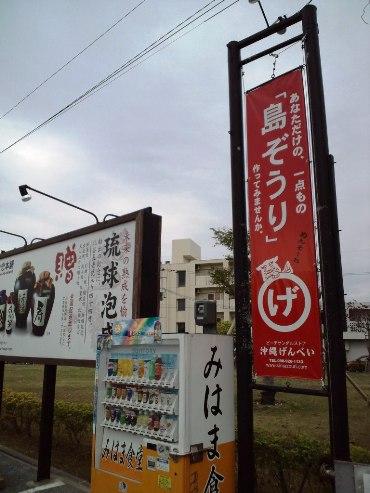 沖縄げんべい懸垂幕