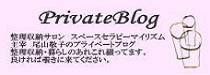 尾山ケイコblog