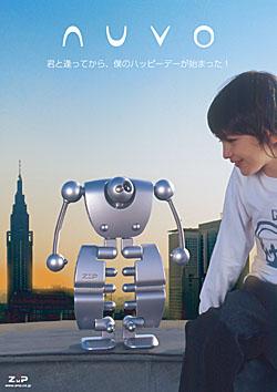 家庭用二足歩行ロボット「nuvo(ヌーボー)」