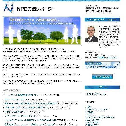 NPO労務サポーター/トップページ