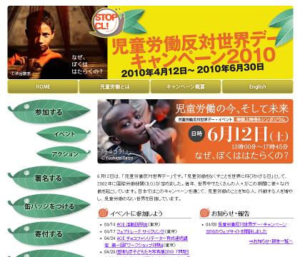児童労働反対世界デー・キャンペーン2010