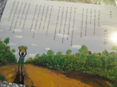 谷川俊太郎さんの詩「そのこ」