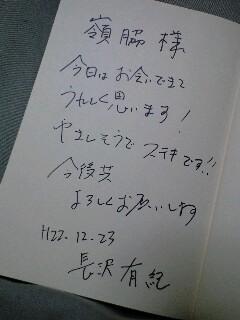 長沢有紀先生のサイン