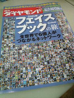 週刊ダイヤモンド2011/1/29表紙