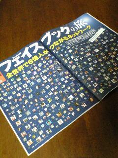 週刊ダイヤモンド2011/1/29 28〜29ページ