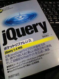 jQuery ポケットリファレンス
