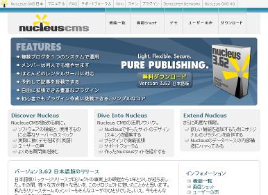 Nucleus CMS Japan