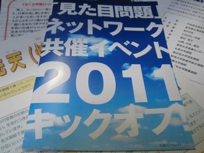 「見た目問題」ネットワーク共催イベント〜キックオフ〜公式パンフレット