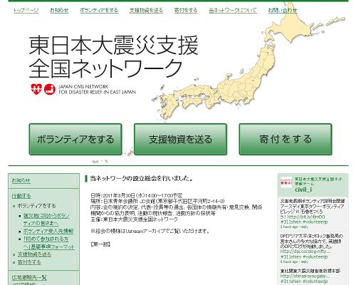 東日本大震災支援全国ネットワーク
