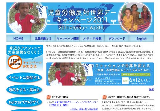 児童労働反対世界デー・キャンペーン2011