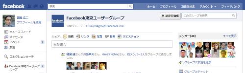 Facebook東京ユーザーグループ