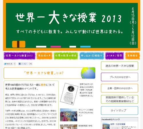 世界一大きな授業2013