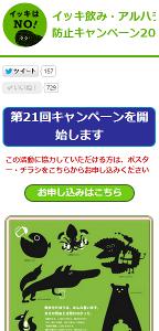 イッキ飲み・アルハラ防止キャンペーン2013(スマホ版)
