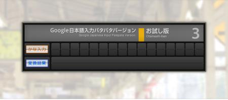Google日本語入力パタパタバージョンお試し版